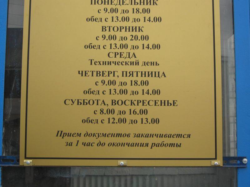 График работы мрэо чехов