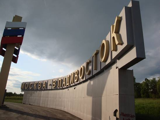 Москва – Владивосток.
