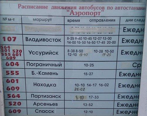 расписание автобусов владивосток камень рыболов 2017