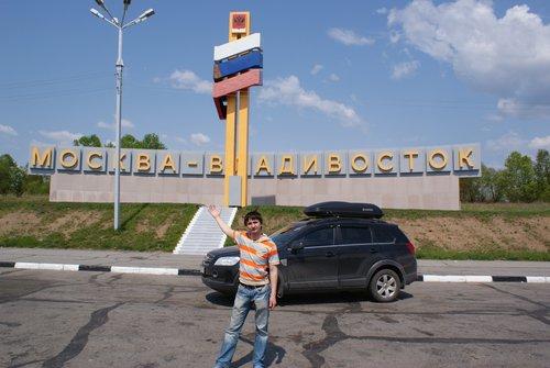 Москва — Владивосток! Мы