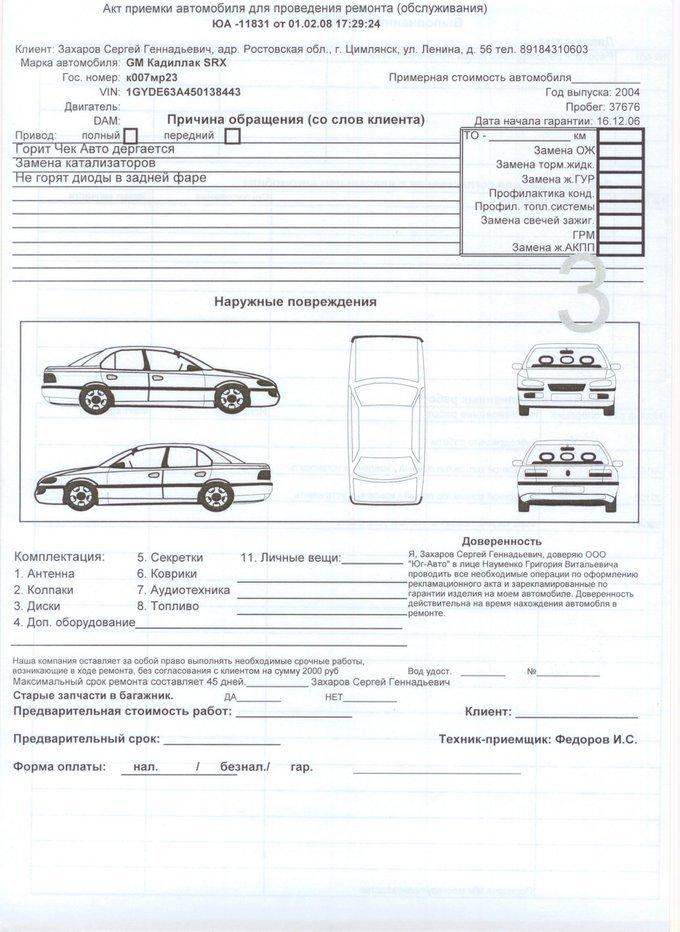 Cadillac SRX.