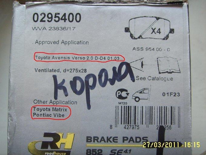 Pontiac Vibe.