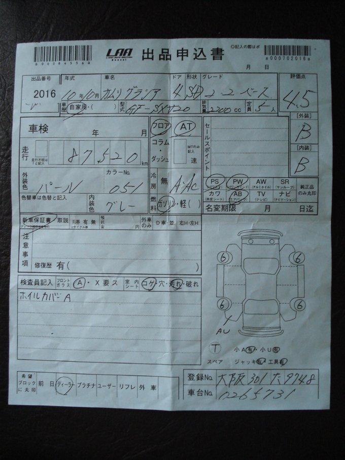 Toyota Camry Gracia