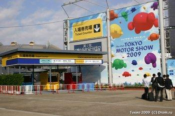 Токио Моторшоу 2009