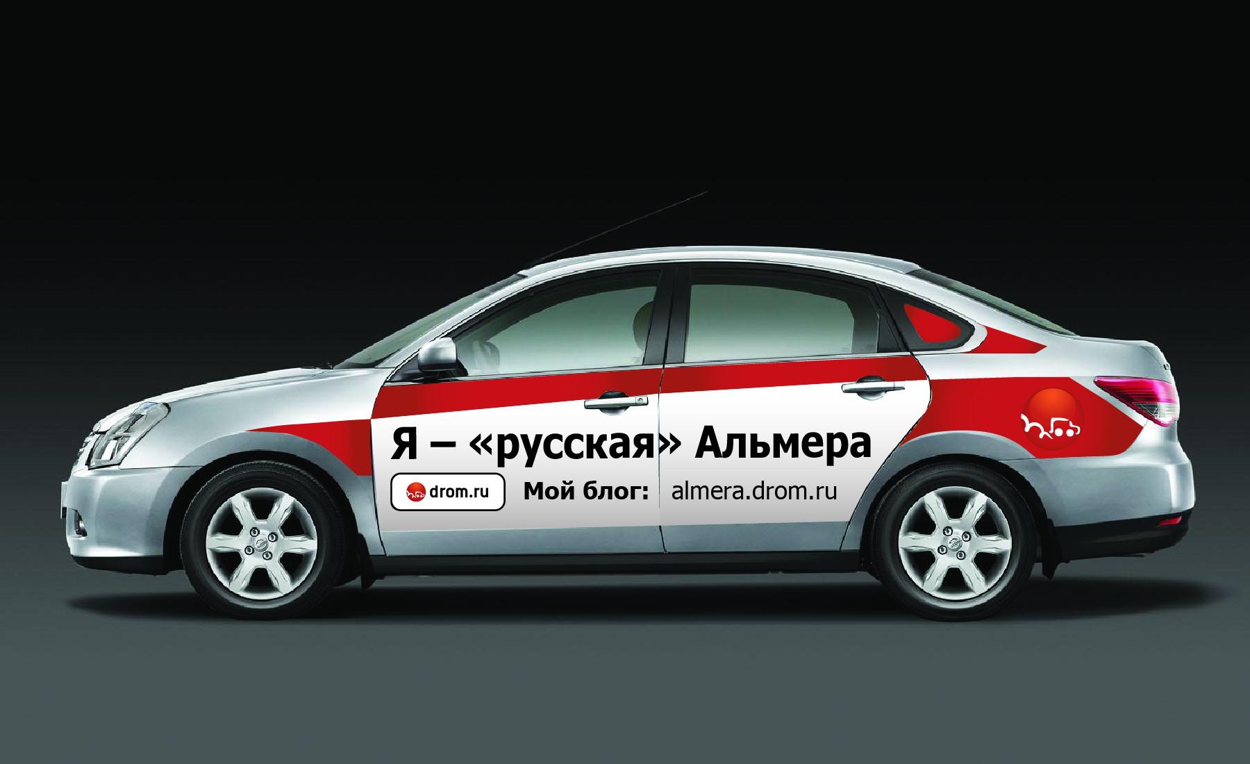 Один из макетов дромовской раскраски тестового автомобиля