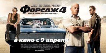 В четверг в России начнется показ четвертой части «Форсажа».