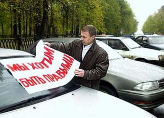 Автомобилисты России подписывают обращение к президенту.