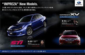 Японская Subaru объявила о скором начале продаж новых автомобилей.