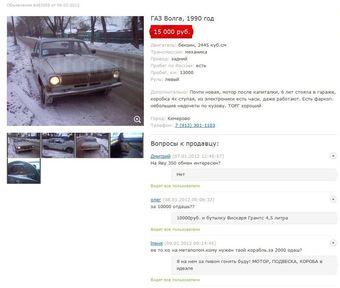 Бесплатные объявления по покупке и продаже авто в липецке