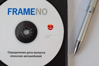 ДВТУ будет использовать программу определения даты выпуска автомобилей Frameno, созданную Drom.ru/.
