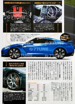 Несмотря на то, что все принявшие участие в испытаниях GT-R люди были сотрудниками Nissan, во время обкатки авто им было сообщено, что интерьер автомобиля, на котором они ездили, ни коим образом не соответствует тому, который в действительности запланирован для серийного GT-R.