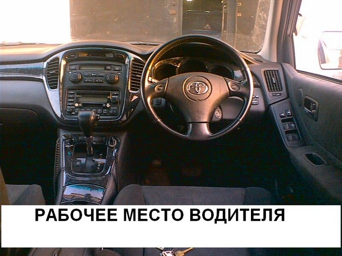 Toyota Highlander Club - drom.ru - Николай / 2,4 4WD 2001