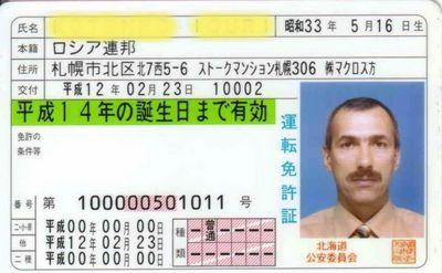 Опыт получения водительского удостоверения в Японии.
