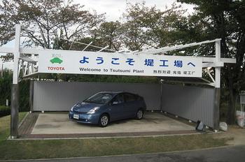 Японский завод Цуцуми компании Toyota. Здесь выпускают автомобили Toyota Prius, Toyota Camry, Toyota Premio, Toyota Allion, Toyota Wish и Scion tC