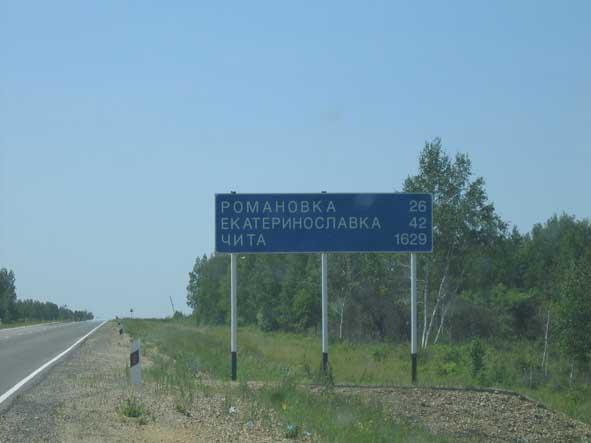 До Читы 1 629 километров. Впереди самая жесть…