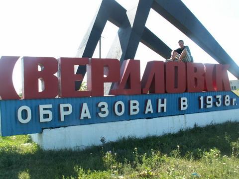 Город-тезка нашего родного города, т.е. Свердловска, но уже Луганской области Украины.