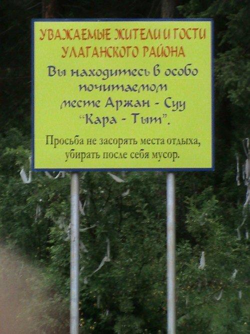 Автотерапия на Горный Алтай, июнь 2009 года.