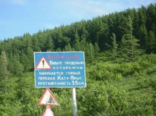 Путешествие на Горный Алтай, июнь 2009 года.