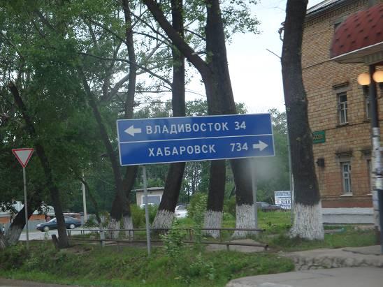 Поворот в сторону Хабаровска на выезде из Артёма.