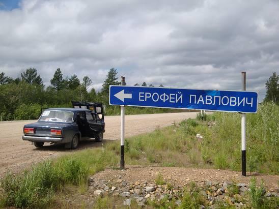 Поворот на Ерофей Павлович.