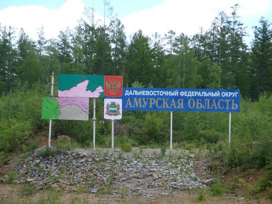 Дальневосточный федеральный округ.