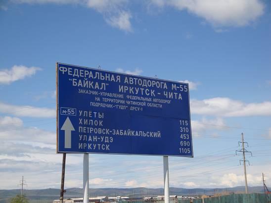 Начало трассы «Байкал».
