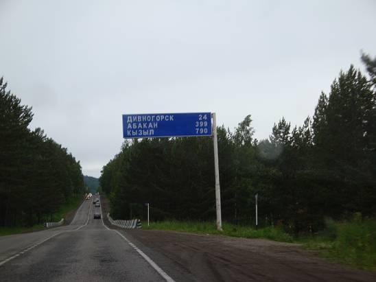 Дорога в Дивногорск.