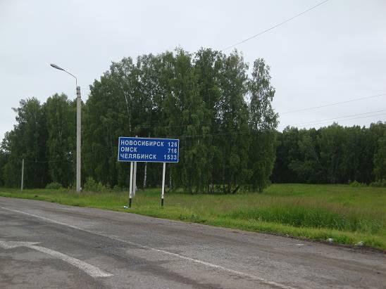 Первый указатель на Челябинск (перед Новосибирском).