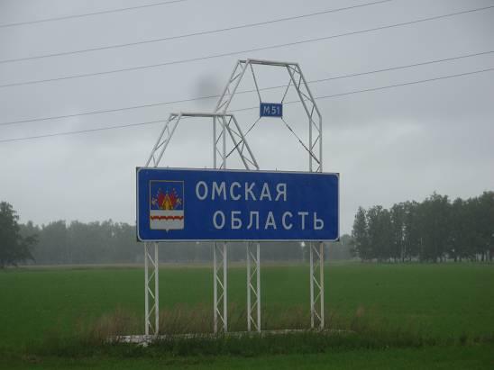 Въезд в Омскую область.