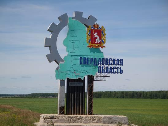 Въезд в Свердловскую область.