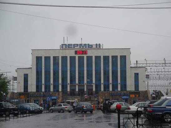 Железнодорожный вокзал Перми.