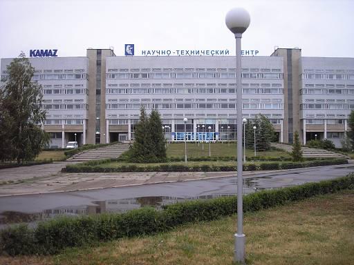 Научно-технический центр КамАЗа.