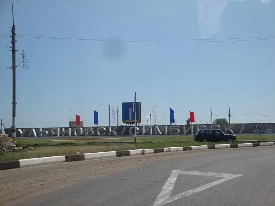 Въезд в Ульяновск.