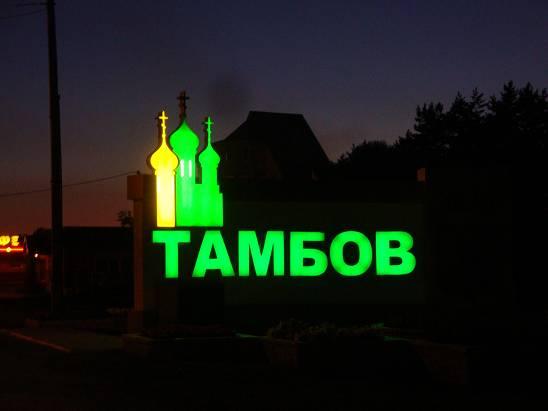 Въезд в Тамбов.