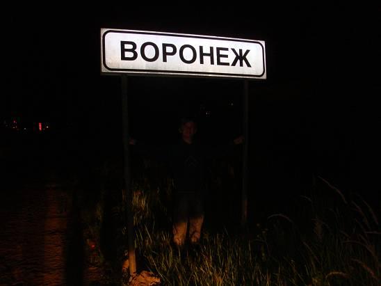 Въезд в Воронеж.