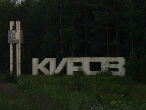 Город Киров скоро станет Вяткой.