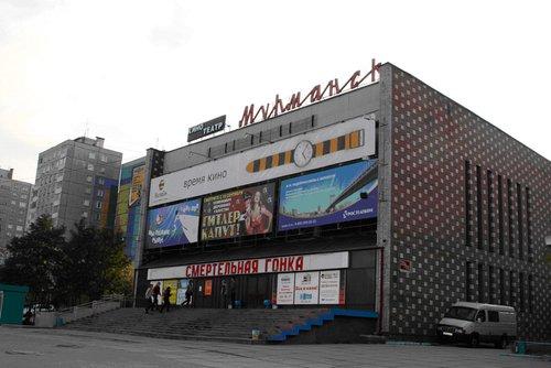 Мурманск. Местный кинотеатр.