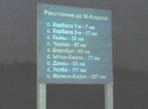 Доска, 181 км.