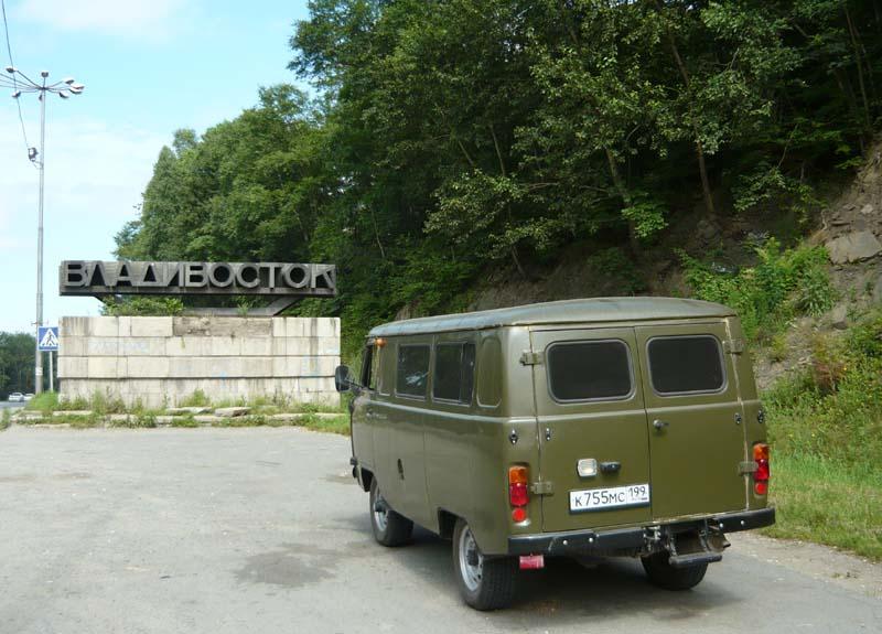 Владивосток.