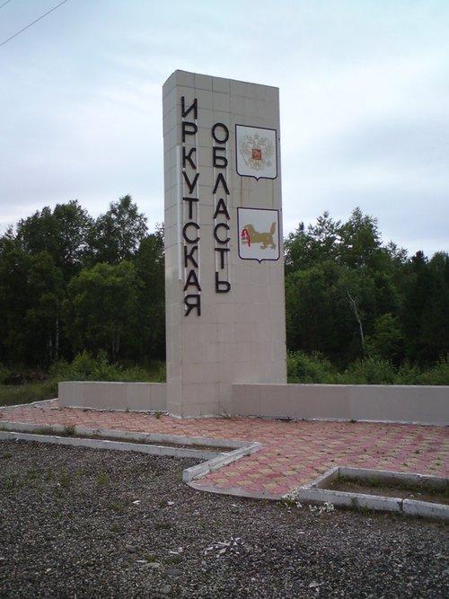 Иркутская область.