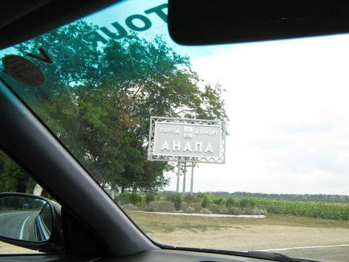 Город-курорт Анапа.