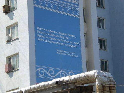 Гимн Якутии на здании по улице Кирова. На фоне традиционных теплотрасс.
