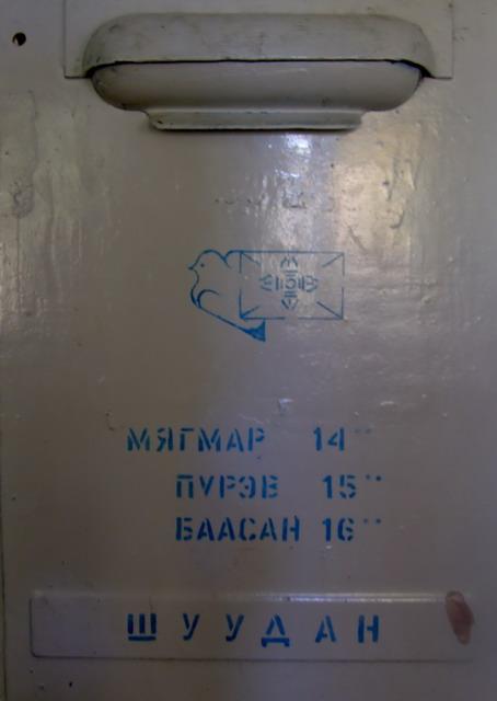 Монгол-шуудан — это Почта Монголии.