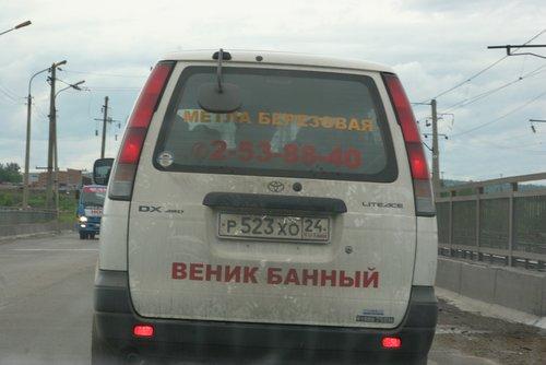 Подъезжаем к Красноярску.