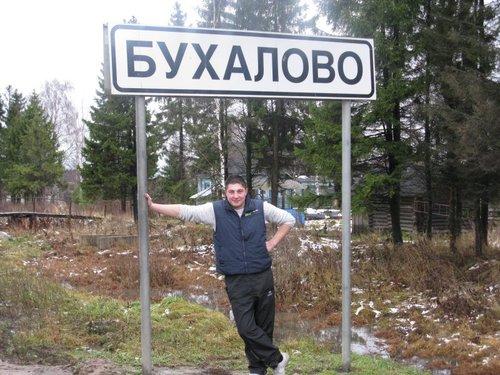 По дороге встречаются населенные пункты вот с такими веселыми названиями.