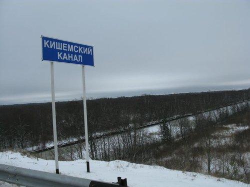 Красивое сооружение «Кишемский канал».