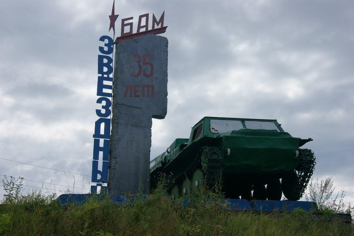 поселок звездный иркутская область фото которые интересуются