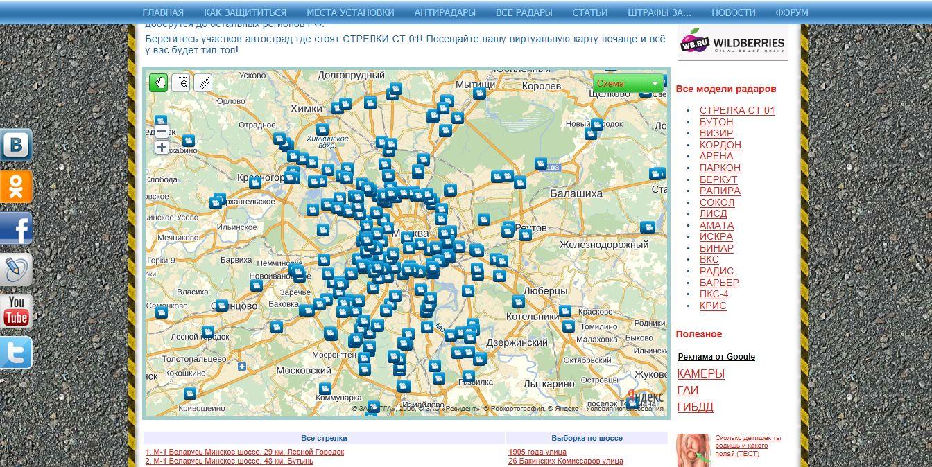 Камеры скоростного режима в москве карта