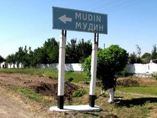 Таблички и указатели в Узбекистане