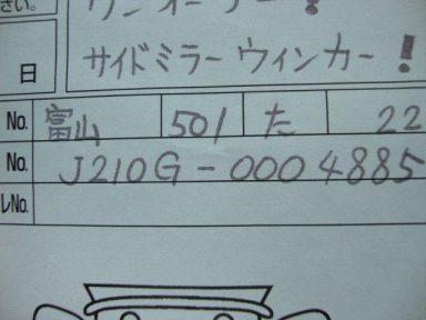 Daihatsu Be-Go, 2006